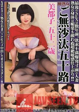OKZ-012 A Divine Mature Woman A Fifty-Something Babe Who Hasn't Been Getting Any Lately Mitsuko 52 Years Old She's Working A Sexy Part-Time Job, And She's Keeping It A Secret From Her Husband And K*ds The Last Time She Got Fucked Was Years Ago. And Now This Horny Married Woman Is About To Burst, Because Her Mature Woman Body Is Primed With Aphrodisiacs To Ultra Sensual Max Levels!! She's Practically A Virgin Again, And Now Her Pussy Is Being Pounded With Raw Fucking Creampies To Joyous Orgasmic Ecstasy!! Mitsuko Ueshima