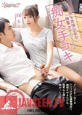 CAWD-127 My Mean Slutty Junior's Handjob I Can't Resist It Even For 1 Minute - Moko Sakura