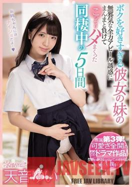 CAWD-129 My Girlfriend's Little Sister Is Excessively In Love With Me, And She Turned On Her Innocent Charms To The Max And Lured Me To Temptation And I Totally Fell For Her Trap During 5 Days Of Glorious Fucking Yui Amane
