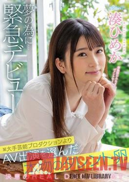 CAWD-132 A Rapid Debut For A Real Young Talent Who Chose To Appear In AV Rather Than In Major Entertainment Productions - Himeka Minato