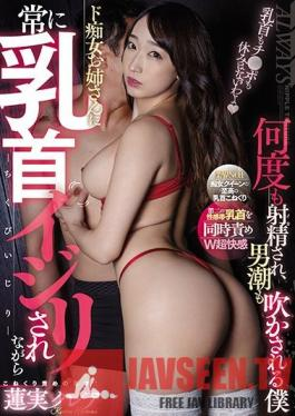 CJOD-260 An Elder Sister Type Slut Kept Teasing My Nipples And Made Me Ejaculate Over And Over Again, Because She Just Loved Making Men Squirt Kurea Hasumi