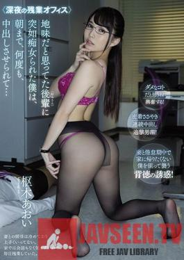 CJOD-263 <Working Overtime, Late At Night At The Office> I Always Thought That My Colleague (Kururugi-san) Was A Prim And Proper Girl, But She Pulled A Slut Fuck On Me And Made Me Creampie Her, Over And Over Again, Until The Break Of Dawn... Aoi Kururugi