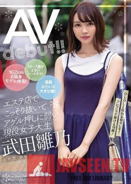 """CAWD-136 5'4"""" With A Model's Physique! She Sure Knows How To Give A Handjob! Huge, Gorgeous Eyes! Real Life College Girl Who Works At A Massage Parlor And Is Willing To Give You A Happy Ending - Hinano Takeda Makes Her Porn Debut!"""