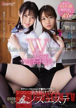 CAWD-138 A Double Team Ultra Hard And Tight Pussy Sandwich Treatment For Guaranteed Repeat Business! At This Men's Massage Parlor, You'll Get Your Cock Rubbed And Sucked And Fucked So Much You'll Break Down And Never Have To Worry About Masturbation Again Through Consecutive Ejaculation Treatment Lena Aoi Mitsuha Higuchi