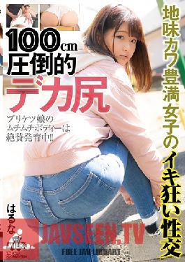 MILK-092 100cm Overwhelming Big Ass, Weird But Cute, A Plump Girl's Mad Sexual Intercourse - Haruna
