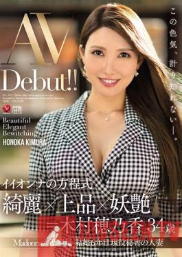 JUL-345 A Beautiful Woman's Equation: Beauty X Elegance X Bewitching = Honoka Kimura 34 Years Old AV Debut!!