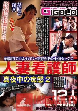 GIGL-624 Married Nurses Get Slutty At Midnight 2 - Hospital Adultery On The Night Shift 12 Girls, 4 Hours