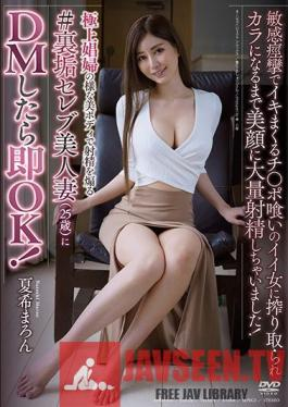 APKH-156 She'll Get You Hard With Her Sizzling Hot Body - (25-Year-Old) Wealthy Married Woman Is A Secret Slut - Just DM Her And She's Down For A Quickie! Cock-Swilling Nympho Shudders As She Cums Hard Around Your Rod Maron Natsuki