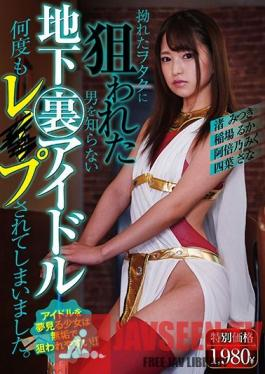 MBM-231 This Underground Idol Who Knows Nothing Of Men Was Chosen By A Total Nerd And He Fucked Her Again And Again