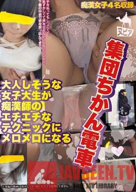 NUBI-044 Felt Up On A Crowded Train - Meek College Girl Made Pliable With Some Masterful Fondling