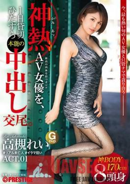 PXH-014 God Heat AV Actress Is Reserved For One Day And Instinctively Vaginal Cum Shot Copulation. ACT.01 Seasonal AV Actress X Kamijiri / God Style X Raw Saddle Rei Takatsuki