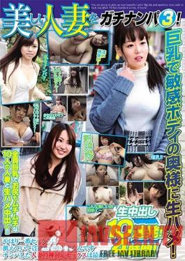 GAVHJ-030 Gachinanpa A Beautiful Married Woman 3! Raw Saddle To The Wife Of A Sensitive Body With Big Tits! 10 Consecutive Vaginal Cum Shot! 4 Hours!