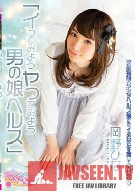 OPPW-075 Let's Try It Let's Try It Man's Daughter Health An Innocent Girl Will Become A Health Lady And Heal You Hina Okano