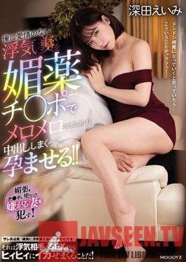 MIAA-335 I Made My Unloving Cheating Wife Aphrodisiac Ji ? Po And Made Me Mellow And Made Me Cum Inside And Conceived! !! Eimi Fukada