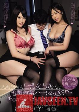 MIAA-337 From The First Day Of Joining The Company, I Was Fooled By Two Busty Female Bosses Until Ji Po Became Stupid With A Pursuit Ejaculation Harem Reverse 3P. Rika Tsubaki Honoka Tsujii