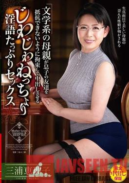 VAGU-234 Horny Educated MILF Gets Her Stepson's Best Friend All Tied Up To Take His Creampie - With All Her Refined Dirty Talk He Starts To Like It Eriko Miura