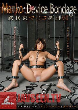 GVH-142 Pussy Device BondageXVII: Steel Ties, Pussy Bondage - Natsuho Imai