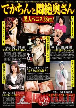 PUW-051 A Wife Faints In Agony At This Huge Penis: Black Penis, 28cm!