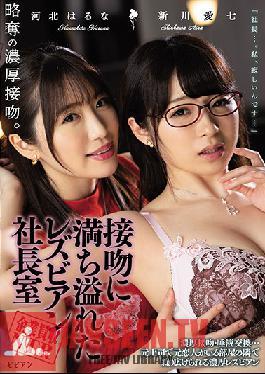 BBAN-298 A Corporate Takeover NTR Lesbian Series Sex In The President's Office, Filled With Kisses Haruna Kawakita Aina Shinkawa 7