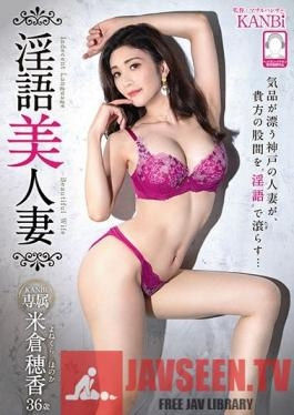 KBI-046 Dirty Talk Beautiful Wife A Kobe Married Woman With Dignity Fills Your Crotch With'Dirty Talk ,, ... Hoka Yonekura