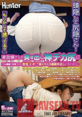 """HUNTA-884 She's Hiding Her Face But Not Her Ass! """"Maybe She's Tempting Me?"""" This Maid Was Thrusting Out Her Divinely Big Ass And Got Me Rock Hard And When I Could No Longer Resist, I Immediately Popped My Dick In Raw! And Then I Kept It In For 3 Consecutive Creampie Fucks..."""