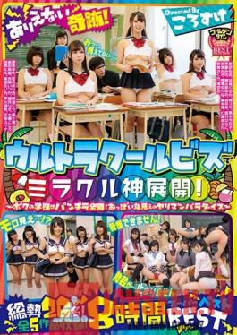 HHGT-005 An Unbelievable Miracle! Ultra Cool Biz Style For A Miraculously Divine Situation! 8-Hour Best Hits Collection - My School Is On Full Panty Shot Alert! It's A Titty-Busting Slut Paradise -