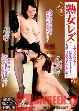 JLZ-048 A Mature Woman Lesbian A Snack Bar Mama And A Building Owner Oh, You Can't Pay The Rent? Noriko Yada Yukie Mizukami