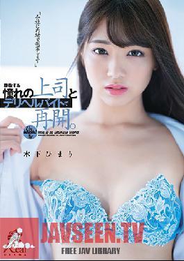 DASD-757 Restarting An Erotic Part-time Job With A Superior I Respect And Admire. Himari Kinoshita