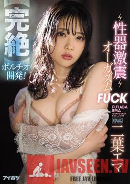 IPX-560 [Complete] G-Spot Development! Genital Tremor Orgasm FUCK - Ema Futaba