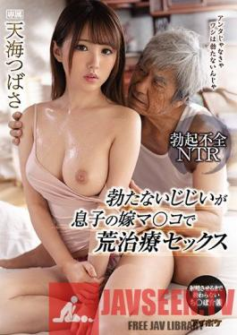 IPX-566 He Can't Get Hard To His Own Old Lady - Father-In-Law Tries His Son's Wife's Pussy Instead Tsubasa Amami