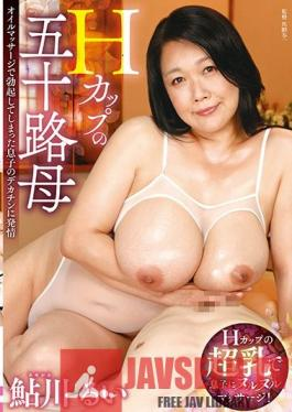 TOEN-34 H-Cup MILF In Her Fifties - Her Stepson Gets Hard During An Oil Massage And It Turns Her On Rui Ayukawa