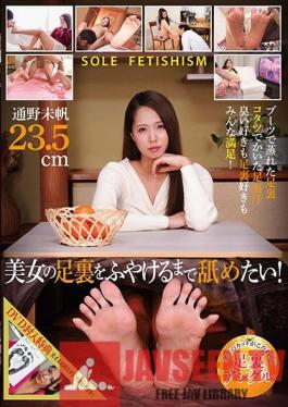 NEO-743 Foot Worship - Licking The Soles Of A Hot Girl's Feet! Miho Tono