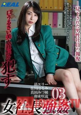 XRW-938 Strong Female President 03: Fucking A Loudmouthed But Beautiful President