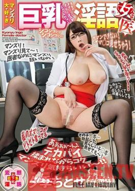 GVH-153 A Big Tits Dirty Talk-Loving Female Doctor Who Loves To Grind Her Pussy Chitose Yuki