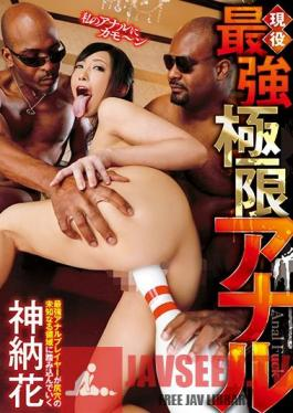 GVH-152 The Real-Life Strongest-Ever Upper Limit Anal Sex Hana Kano