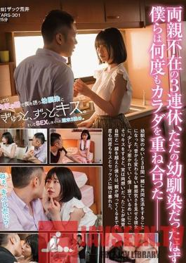 STARS-301 I Kissed My C***dhood Friend On Her Thick, Full, Delicious Lips And We Wound Up Fucking For The Whole Long Weekend. Mei Miyajima