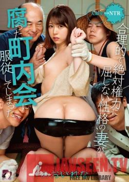 MRSS-099 My Level-Headed Wife Never Backs Down From A Challenge, But The Town Council Made Her Submit Rena Aoi