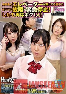 HUNTA-889 My Apartment's Elevator Broke Down And I Got Stuck Inside With A Group Of Terrified Girls! What Will Happen In An Emergency When There's Only One Guy...