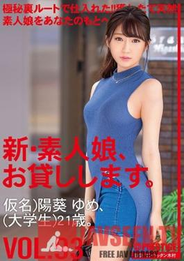 CHN-193 I Will Lend You A New Amateur Girl. 93 Pseudonym) Aoi Yume (university Student) 21 Years Old.