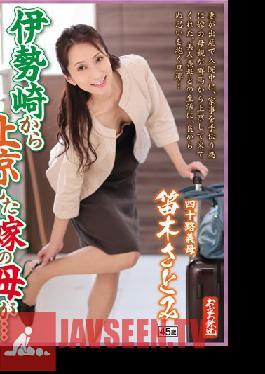 OFKU-165 Fucking My Mother-In-Law From Isesaki To Tokyo... MILF In Her Forties - 45-Year-Old Satomi Fueki