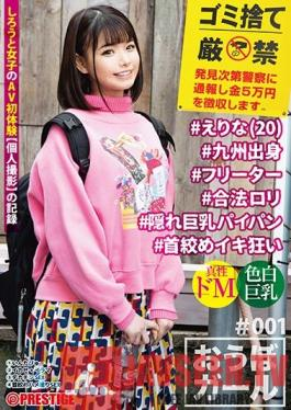 PXH-015 Girl With Porn Star Dreams #001 #Erina (20) #From Kyushu #Slacker #Barely Legal #Secretly Huge Tits #Shaved Pussy #Choking #Cumming Hard 001