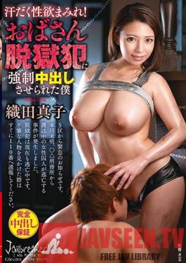 VEC-452 Sweaty Sexual Desire! Aunt Jailbreaker Strong ? I Was Made To Creampie Mako Oda