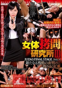 DBER-089 Female Body Hard Research Center III: JUDAS FINAL STAGE Story 4: Red Petals On A New Cruel Dawn - Rika Aimi