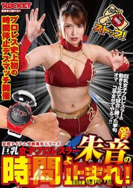 RCTD-365 Stop The Clock With Akane, The Colossal Tits Female Wrestler!