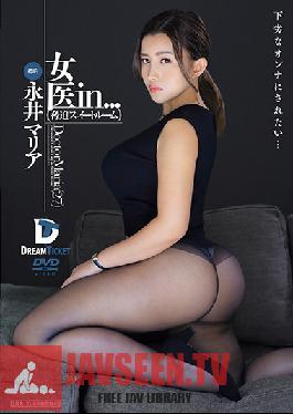 VDD-167 Female Doctor In... (Coercion Suite) Maria Nagai