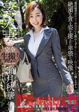 JUFE-229 An Amateur Wife Who Would Rather Get Fucked By Other Men Than Her Husband Is Making Her Adult Video Debut In This Totally Raw Exclusive Footage Fuck Fest! Shuka Sezuki 40 Years Old This Real-Life Secretary Is Shooting Her First Video, But You'd Never Know It Seeing How Furiously She's Sweating And Fucking Like A Bitch While Cumming Like A Queen In This Filthy Film