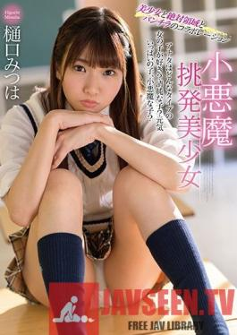 MMUS-046 A Beautiful Girl Tempts Like A Little Devil Mitsuha Higuchi