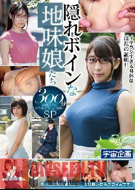 MDTM-686 Secretly Busty Girls - 300 Min. SP