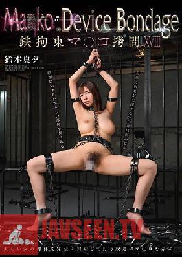 GVH-160 Ma ? Ko Device Bondage XVIII Iron Restraint Ma ? Ko Torture Mayu Suzuki