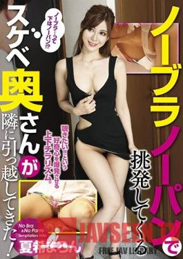 GVH-162 A Lascivious Wife Who Provokes With No Bra And No Panties Has Moved Next To Me! Natsuki Maron